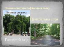 Південна частина Софіївського парку Центральна алея Головний вхід