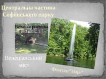 """Центральна частина Софіївського парку Фонтан""""Змія"""" Венеціанський міст"""