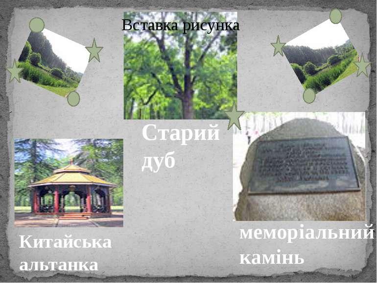 меморіальний камінь Китайська  альтанка Старий дуб
