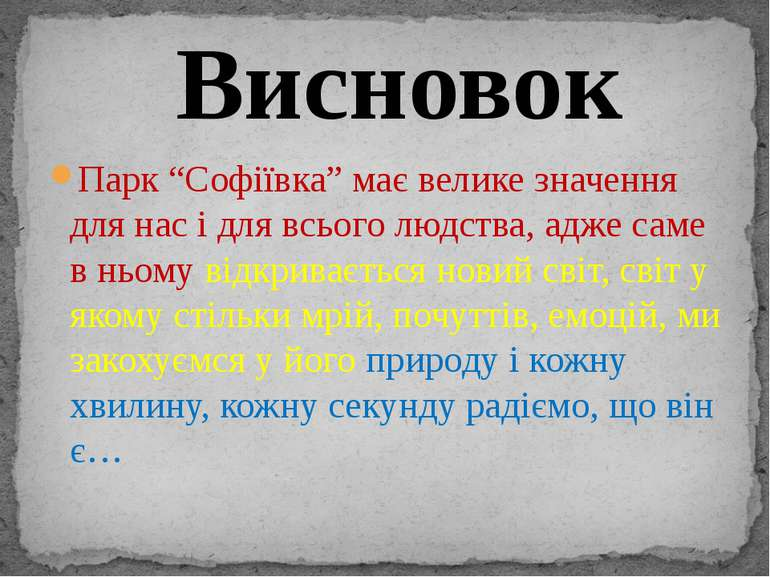 """Парк """"Софіївка"""" має велике значення для нас і для всього людства, адже саме в..."""