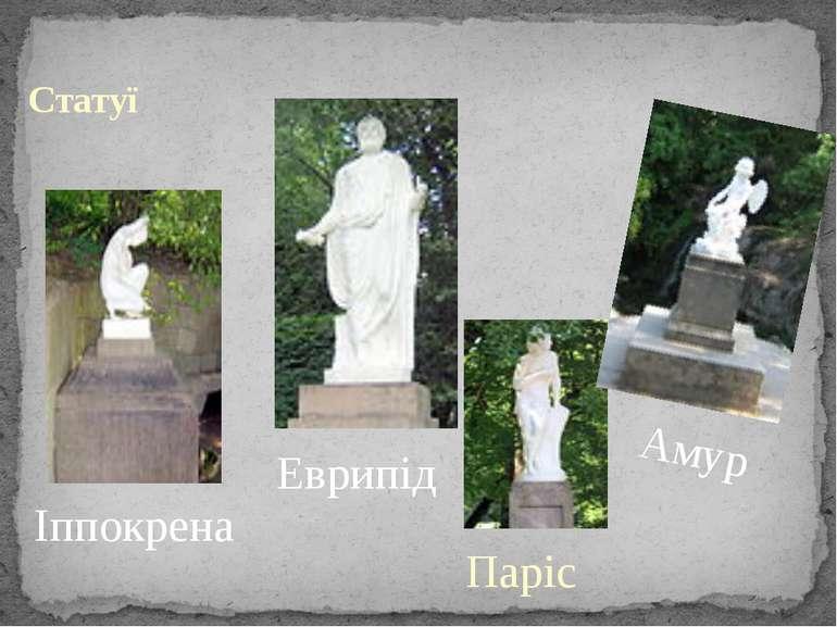Статуї Паріс Еврипід Іппокрена Амур