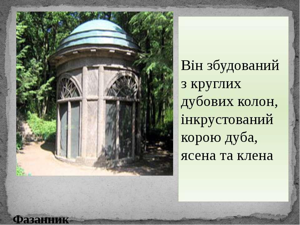 Фазанник Цей павільйон збудований з круглих дубових колон, інкрустований коро...