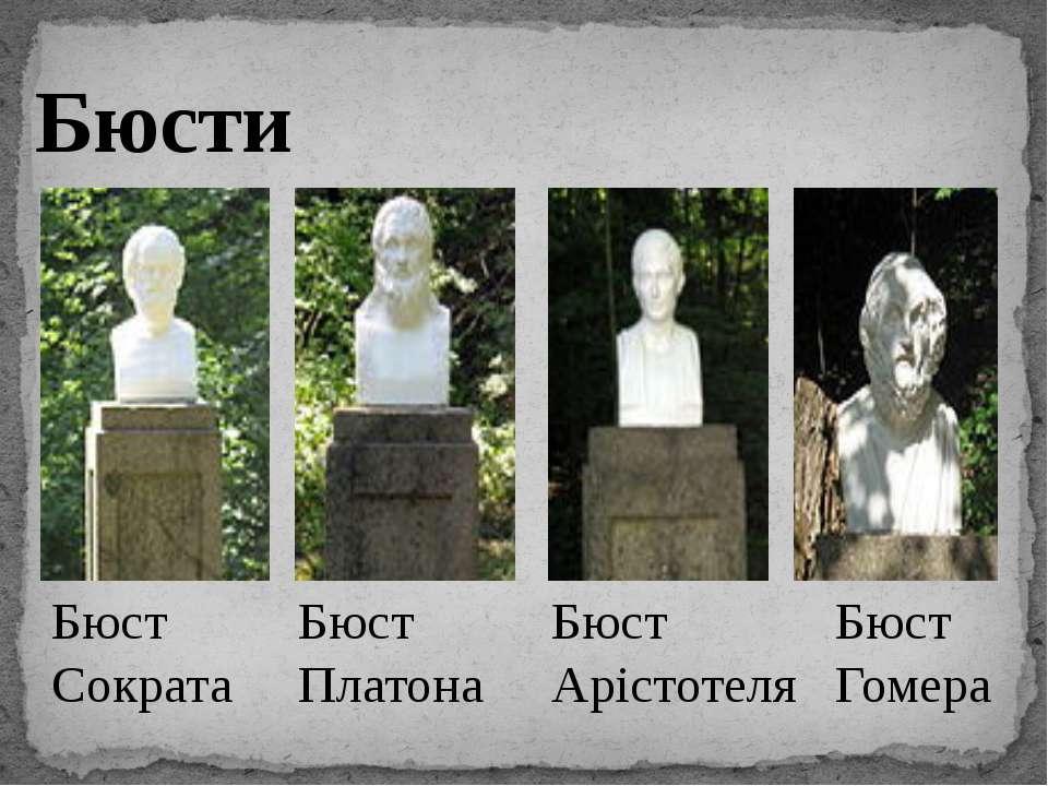 Бюсти Бюст Сократа Бюст Платона Бюст Арістотеля Бюст Гомера