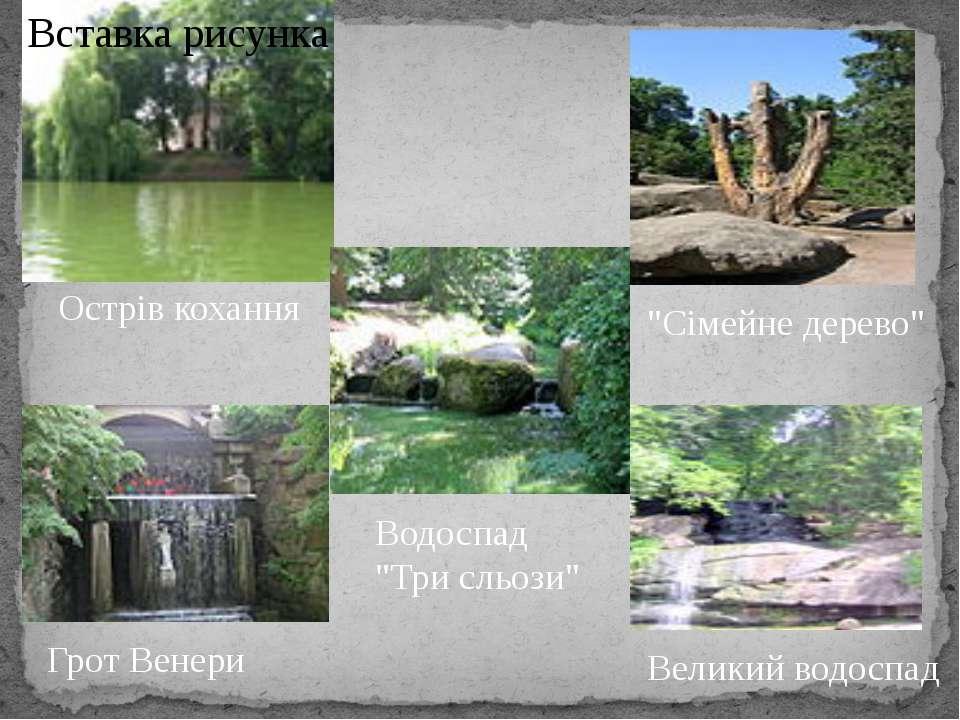 """Острів кохання Водоспад """"Три сльози"""" """"Сімейне дерево"""" Грот Венери Великий вод..."""