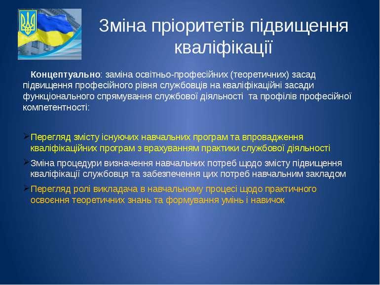 Зміна пріоритетів підвищення кваліфікації Концептуально: заміна освітньо-проф...