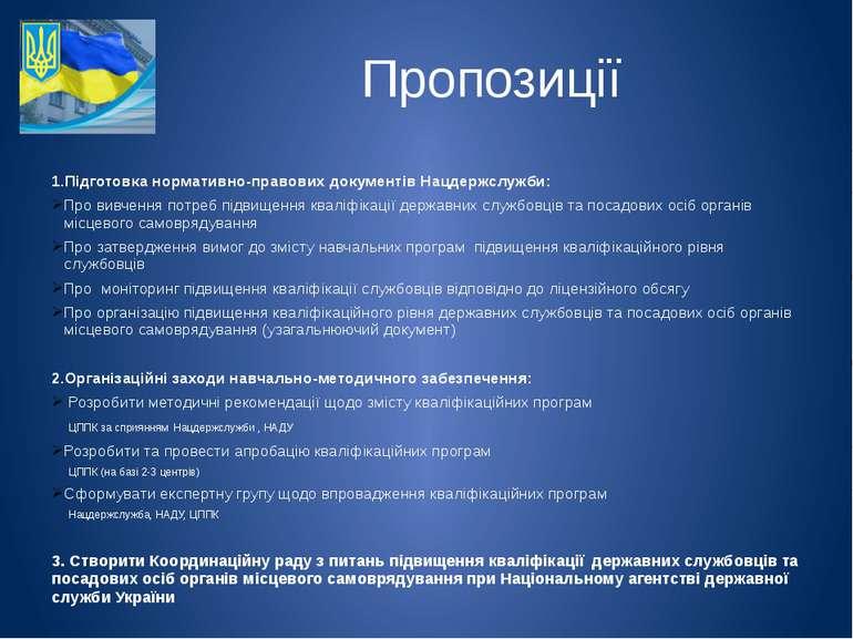 Пропозиції 1.Підготовка нормативно-правових документів Нацдержслужби: Про вив...