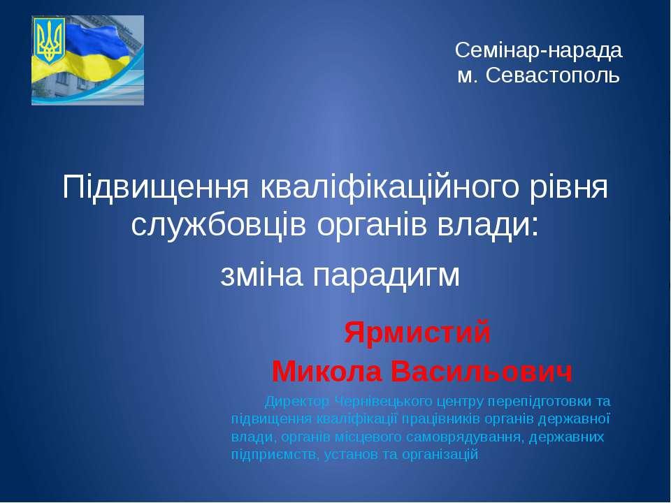 Семінар-нарада м. Севастополь Підвищення кваліфікаційного рівня службовців ор...