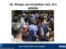 """10. Фокус на потребах тих, хто вижив ООН в Україні, """"Місія ООН відвідала ураж..."""