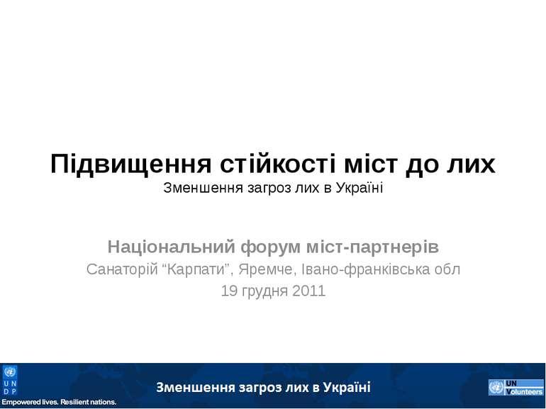 Підвищення стійкості міст до лих Зменшення загроз лих в Україні Національний ...