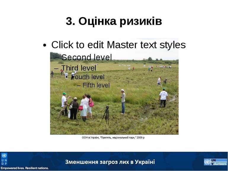 """3. Оцінка ризиків ООН в Україні, """"Припять, національний парк,"""" 2009 р"""