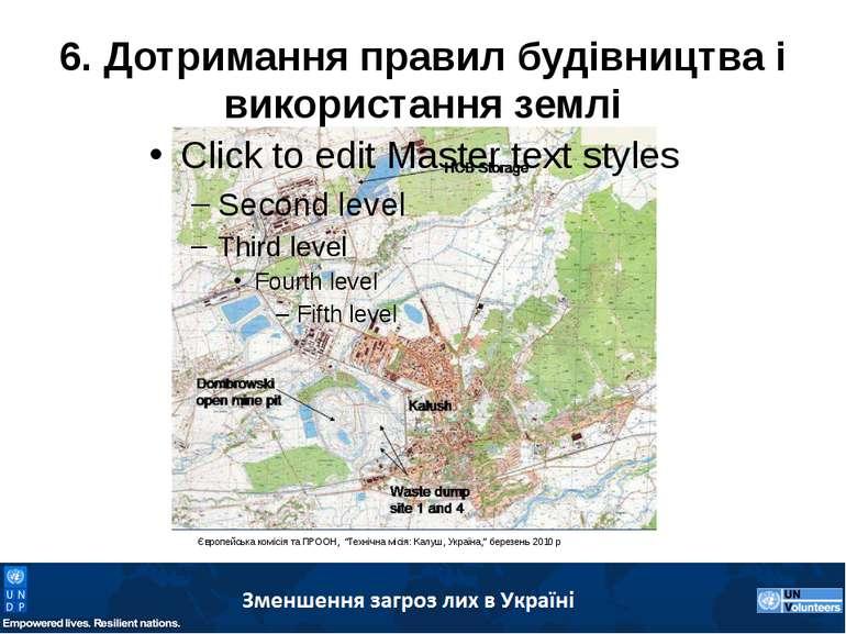 6. Дотримання правил будівництва і використання землі Європейська комісія та ...