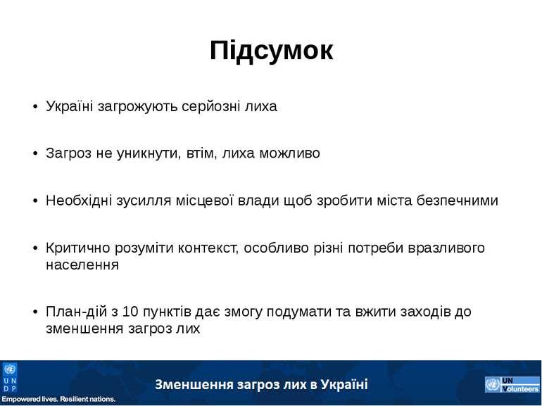 Підсумок Україні загрожують серйозні лиха Загроз не уникнути, втім, лиха можл...