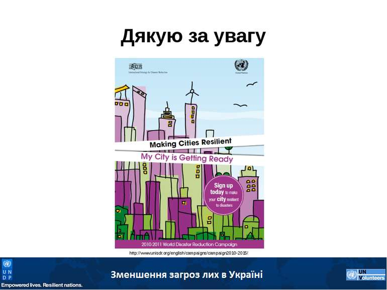 Дякую за увагу http://www.unisdr.org/english/campaigns/campaign2010-2015/