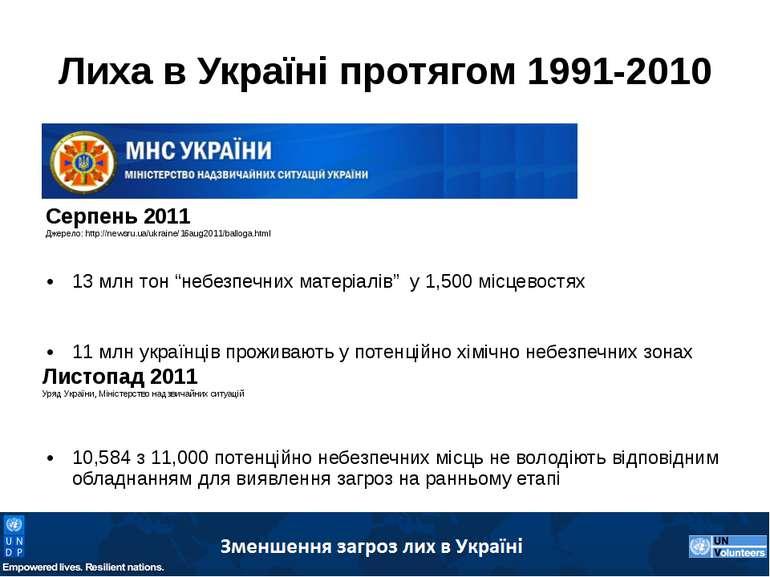 """Лиха в Україні протягом 1991-2010 13 млн тон """"небезпечних матеріалів"""" у 1,500..."""