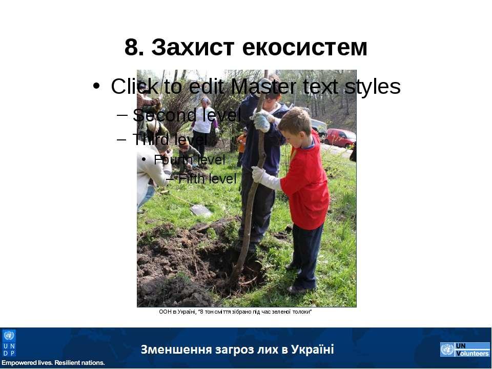 """8. Захист екосистем ООН в Україні, """"8 тон сміття зібрано під час зеленої толоки"""""""
