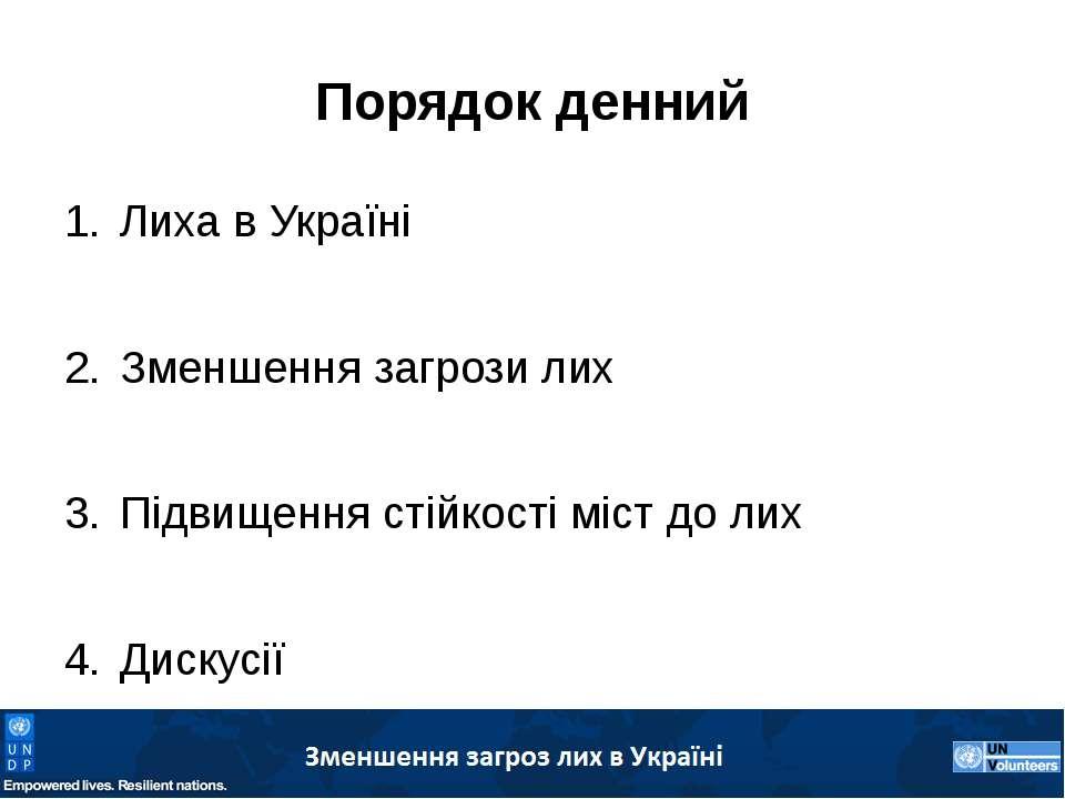 Порядок денний Лиха в Україні Зменшення загрози лих Підвищення стійкості міст...