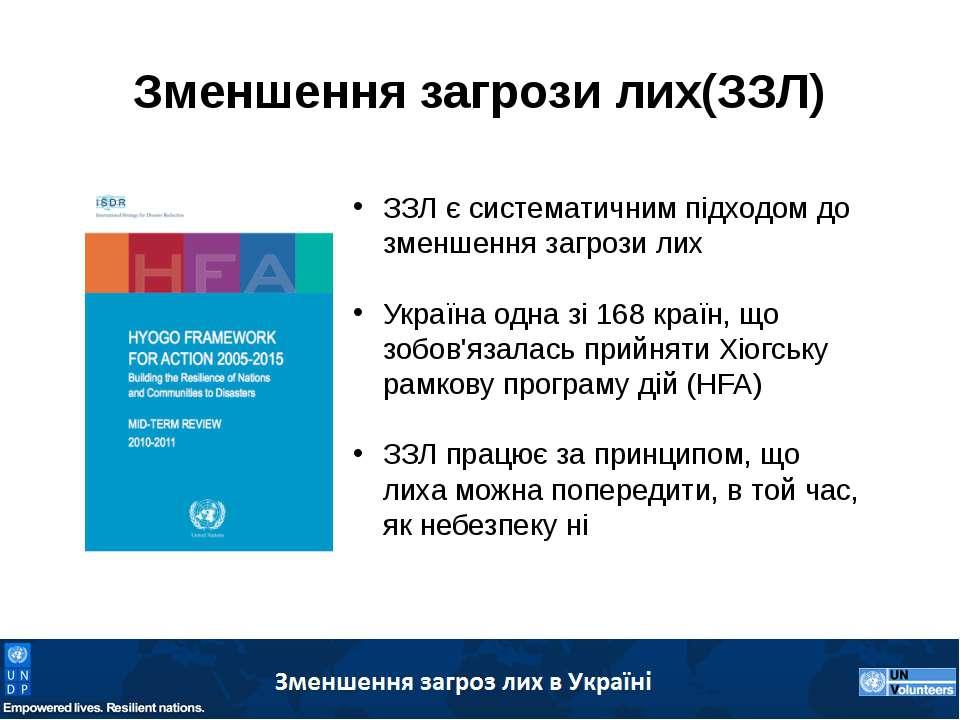 Зменшення загрози лих(ЗЗЛ) ЗЗЛ є систематичним підходом до зменшення загрози ...