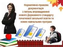 Нормативно-правова документація з питань впровадження нового Державного станд...