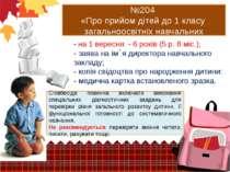 Наказ МОН України від 07.04.2005 №204 «Про прийом дітей до 1 класу загальноос...