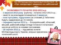 ОСОБЛИВОСТІ ПОЧАТКУ 2012-2013 н.р. - 1 вересня 2012 року (субота) – початок 2...