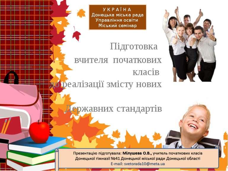 Підготовка вчителя початкових класів до реалізації змісту нових Державних ста...