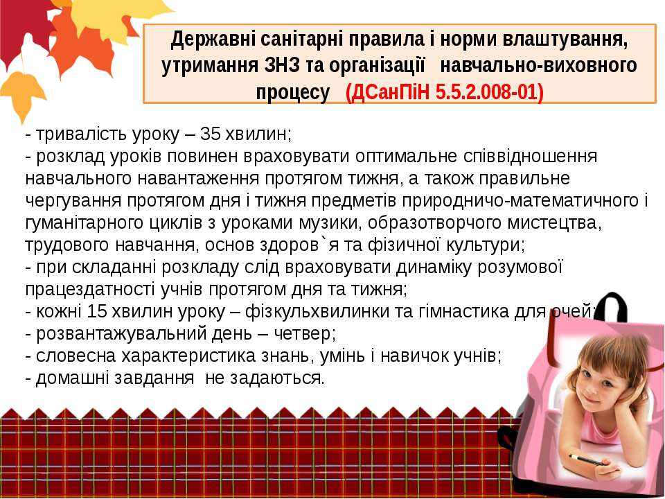 - тривалість уроку – 35 хвилин; - розклад уроків повинен враховувати оптималь...