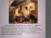 Одна з провідних тем Шевченкової творчості - тема жінки. Захоплення поета кра...