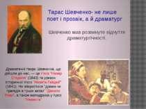 Шевченко мав розвинуте відчуття драматургічності. Драматичні твори Шевченка, ...