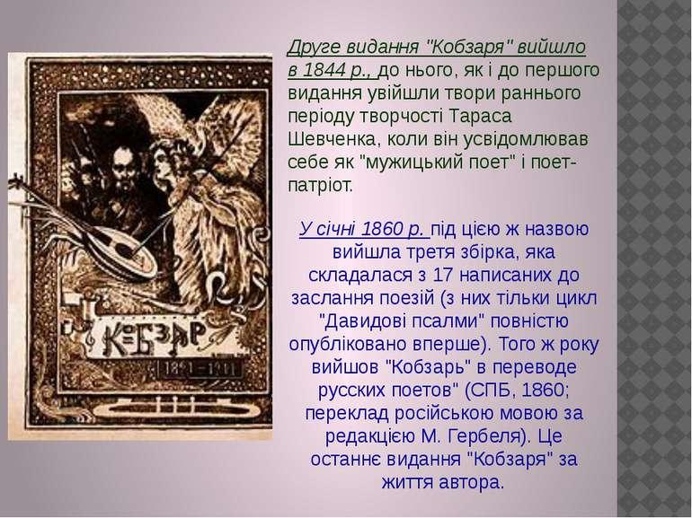 """Друге видання """"Кобзаря"""" вийшло в 1844 р., до нього, як і до першого видання у..."""