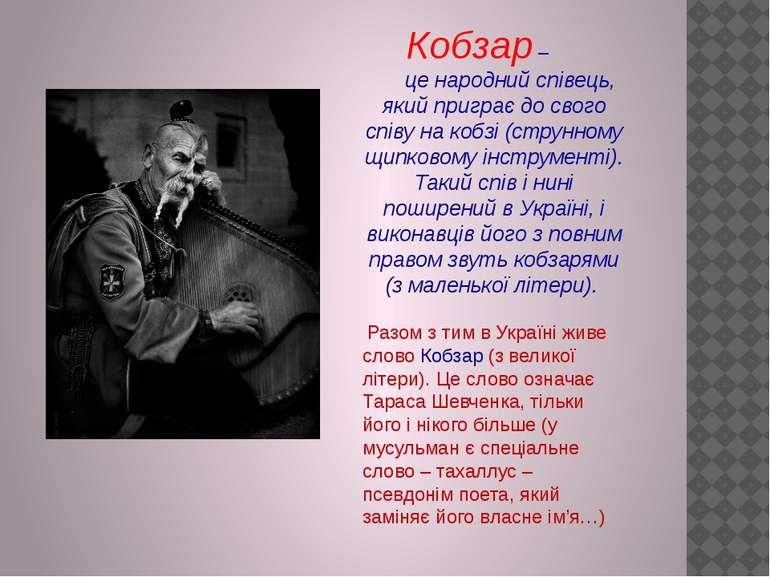 Кобзар – це народний співець, який приграє до свого співу на кобзі (струнному...