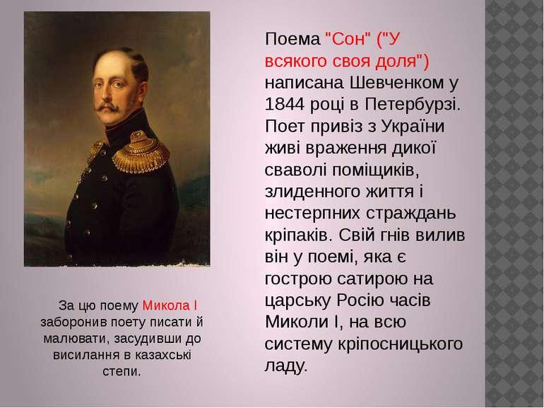 "Поема ""Сон"" (""У всякого своя доля"") написана Шевченком у 1844 році в Петербур..."