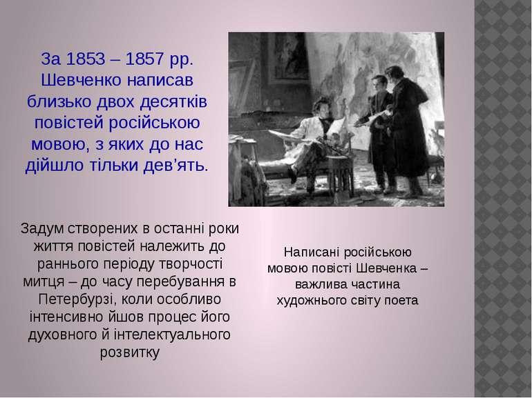 Написані російською мовою повісті Шевченка – важлива частина художнього світу...