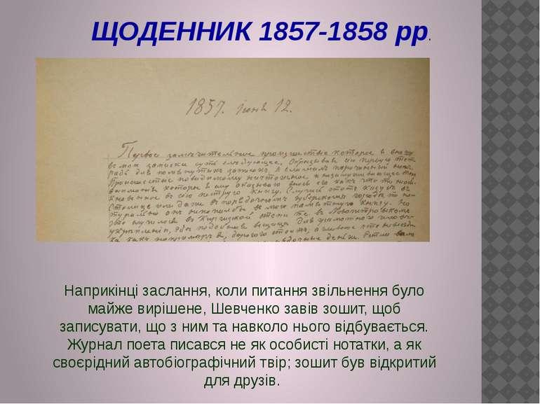 ЩОДЕННИК 1857-1858 рр. Наприкінці заслання, коли питання звільнення було майж...