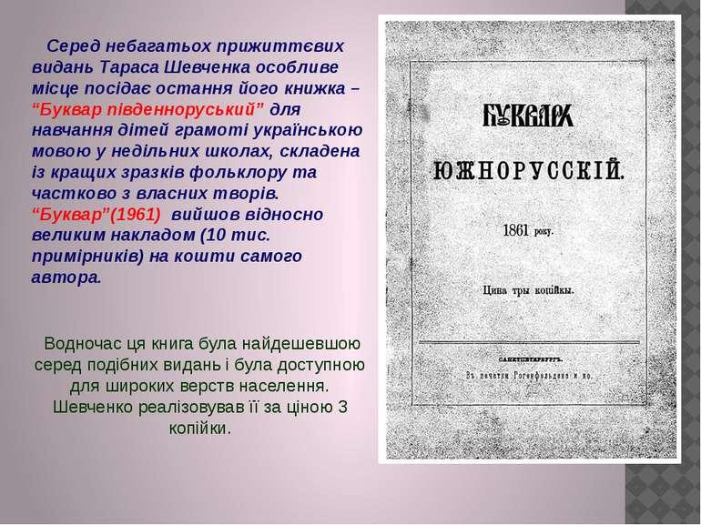 Серед небагатьох прижиттєвих видань Тараса Шевченка особливе місце посідає ос...