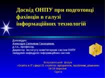 Доповідач: Антощук Світлана Григорівна, д.т.н., професор, Директор Інституту ...
