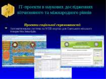ІТ-проекти в наукових дослідженнях вітчизняного та міжнародного рівнів Проект...