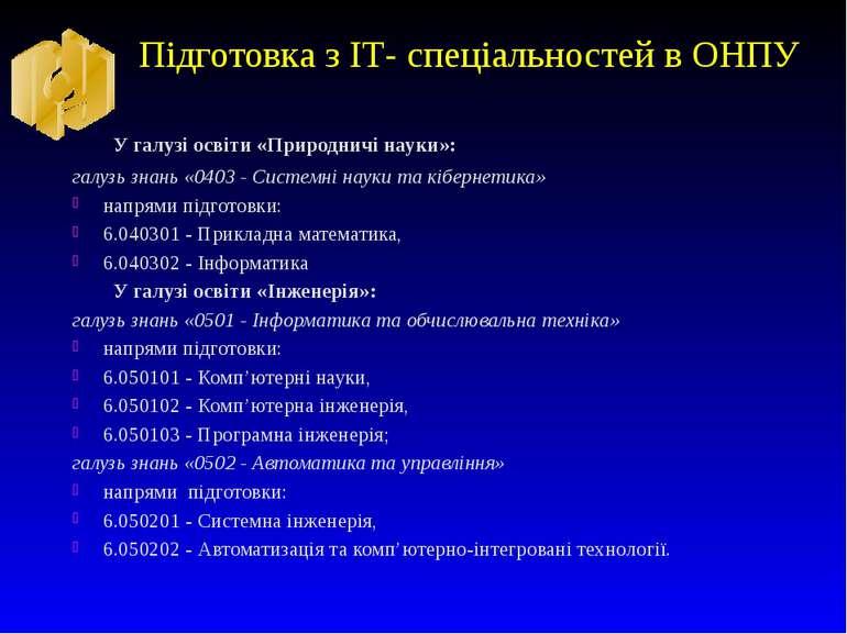 Підготовка з ІТ- спеціальностей в ОНПУ У галузі освіти «Природничі науки»: га...