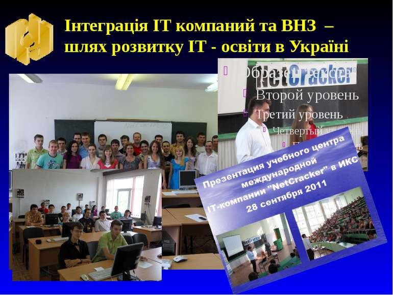 Інтеграція ІТ компаний та ВНЗ – шлях розвитку ІТ - освіти в Україні
