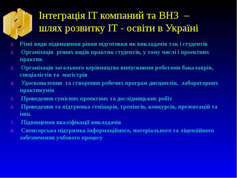 Інтеграція ІТ компаний та ВНЗ – шлях розвитку ІТ - освіти в Україні Різні вид...