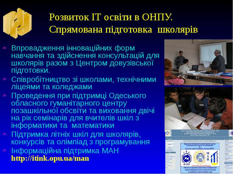Розвиток ІТ освіти в ОНПУ. Спрямована підготовка школярів Впровадження іннова...