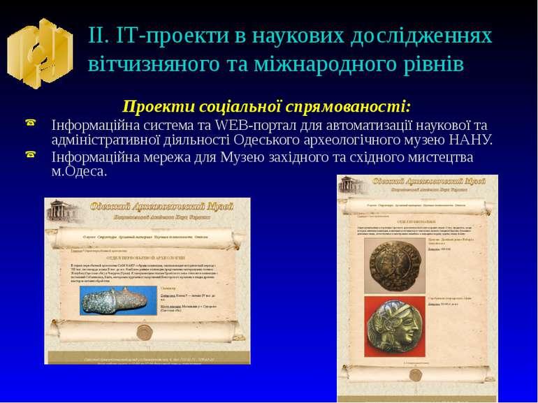 IІ. ІТ-проекти в наукових дослідженнях вітчизняного та міжнародного рівнів Пр...