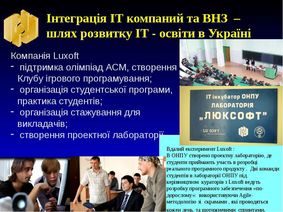 Інтеграція ІТ компаний та ВНЗ – шлях розвитку ІТ - освіти в Україні Вдалий ек...