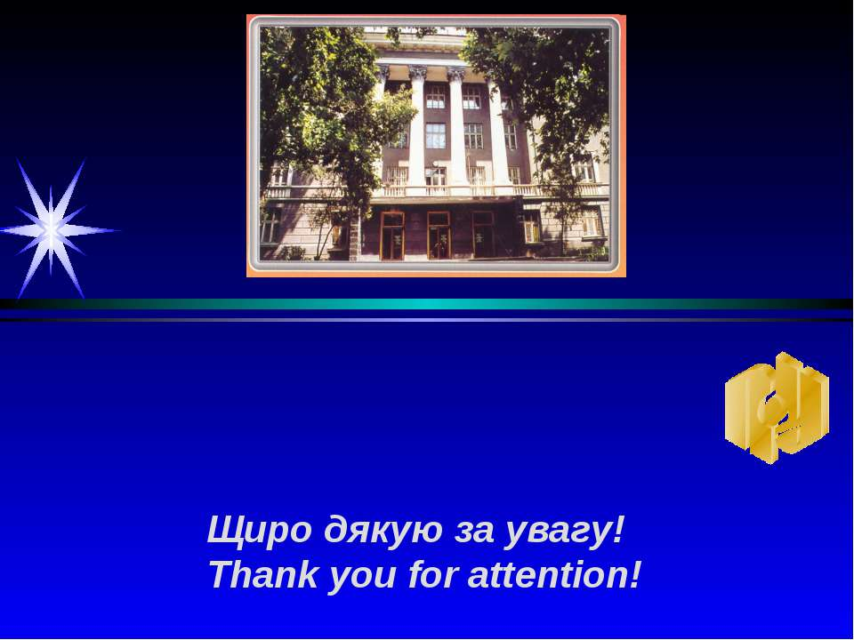Щиро дякую за увагу! Thank you for attention!