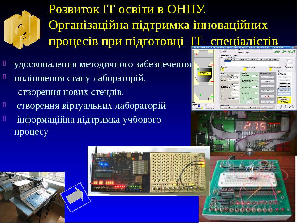 Розвиток ІТ освіти в ОНПУ. Організаційна підтримка інноваційних процесів при ...