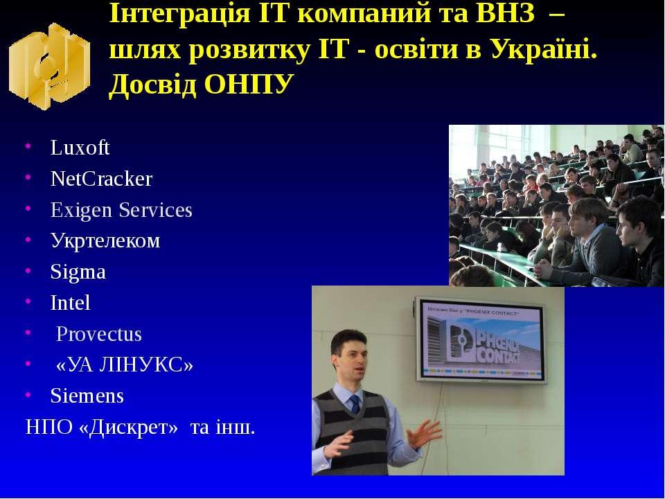 Інтеграція ІТ компаний та ВНЗ – шлях розвитку ІТ - освіти в Україні. Досвід О...