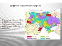 цифрове телебачення в україні Згідно угоди Женева 2006, до 2015 року українсь...