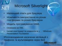 Microsoft Silverlight Маленький плагін для браузера Можливість використання н...