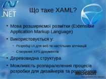 Що таке XAML? Мова розширяємої розмітки (Extensible Application Markup Langua...