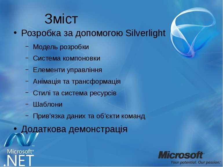 Зміст Розробка за допомогою Silverlight Модель розробки Система компоновки Ел...