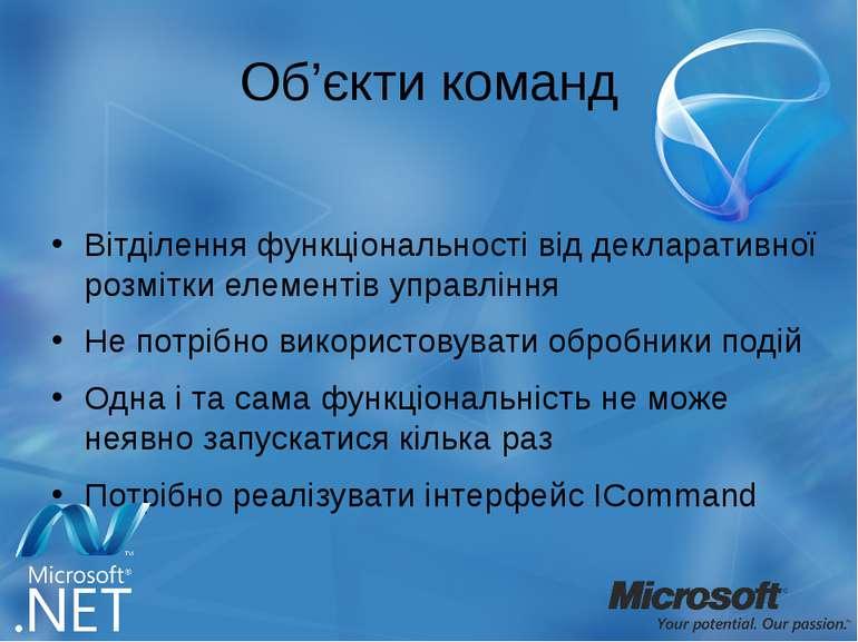 Об'єкти команд Вітділення функціональності від декларативної розмітки елемент...